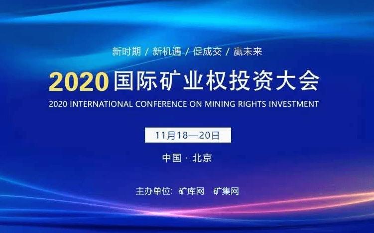 2020国际矿业权投资大会