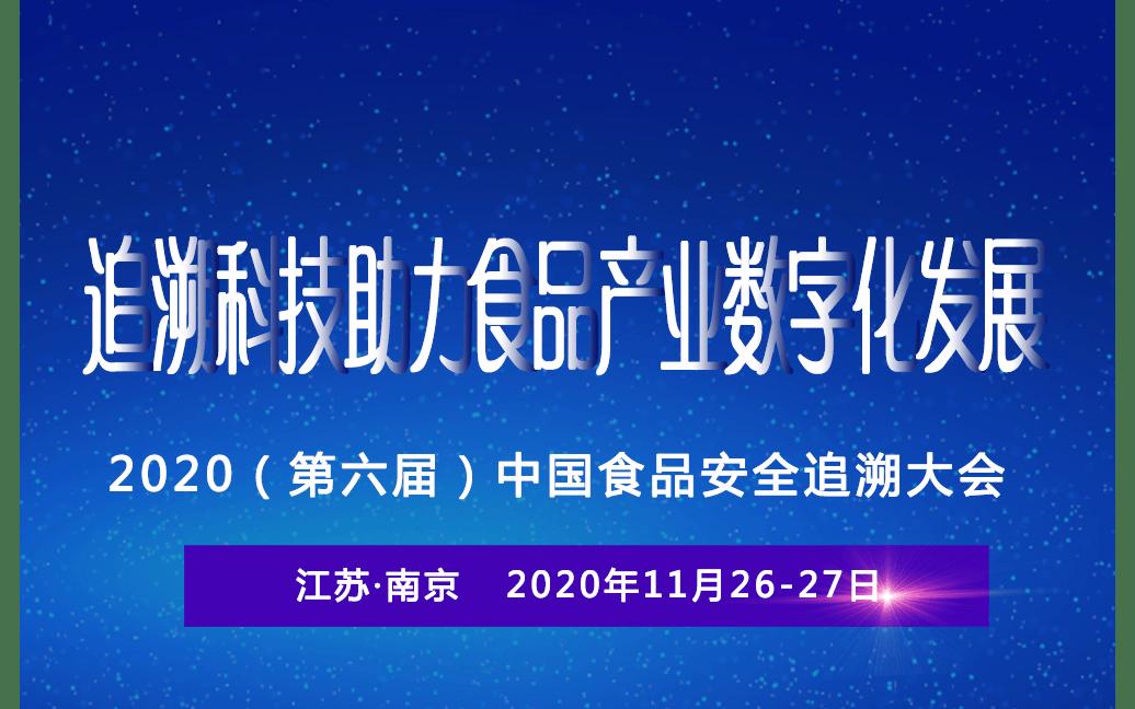 2020(第六届)中国食品安全追溯大会