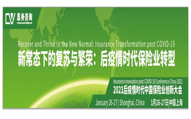 2021后疫情时代中国保险业创新大会