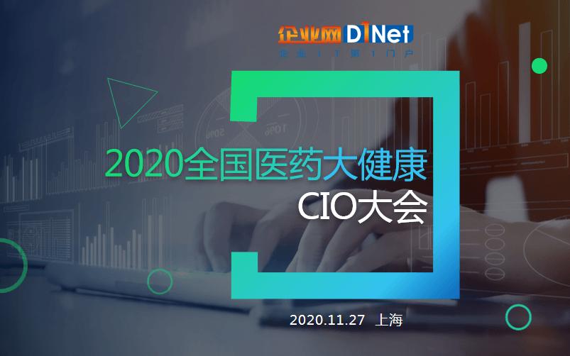 2020全国医药大健康CIO大会