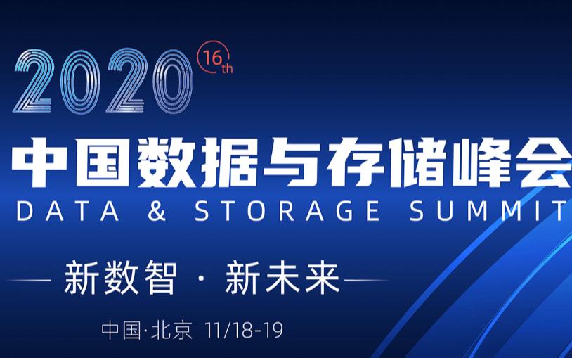 2020中国数据与存储峰会