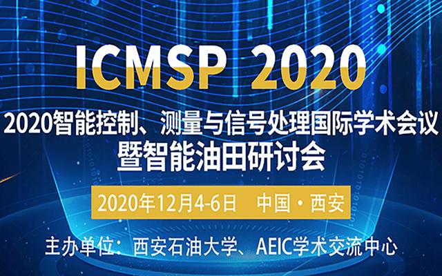 【西安石油大学】2020智能控制、测量与信号处理国际学术会议暨智能油田研讨会(ICMSP 2020)