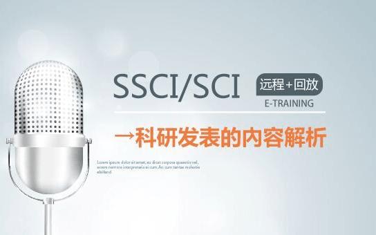 SSCI系列丨SSCI/SCI发表的必要条件与经验分享 (以SEM与PLS工具为例)
