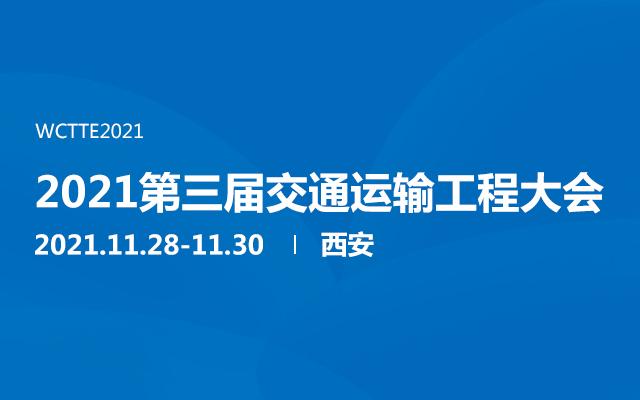 2021第三届交通运输工程大会