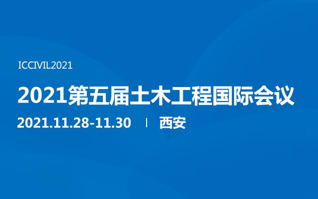 2021第五届土木工程国际会议