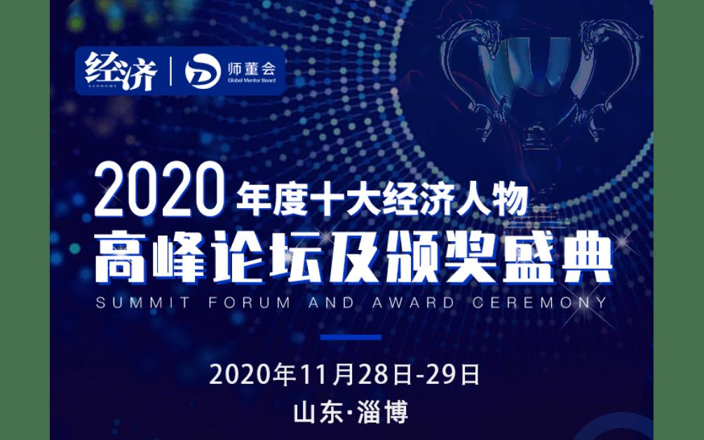 2020年度十大经济人物高峰论坛及颁奖典礼
