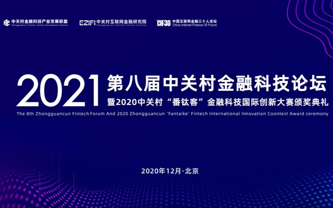 2021第八届中关村金融科技论坛年会