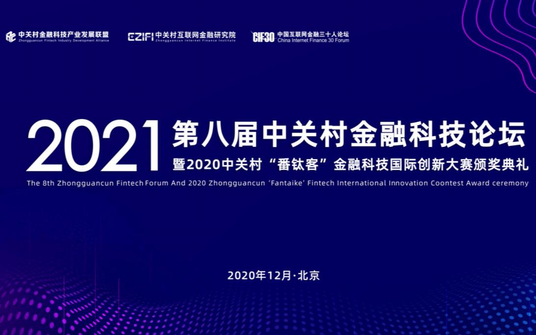 2021第八届中关村金融科技论坛