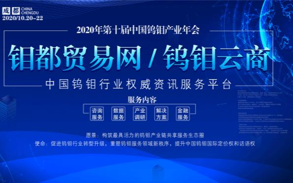 2020年(第十届)中国钨钼产业年会