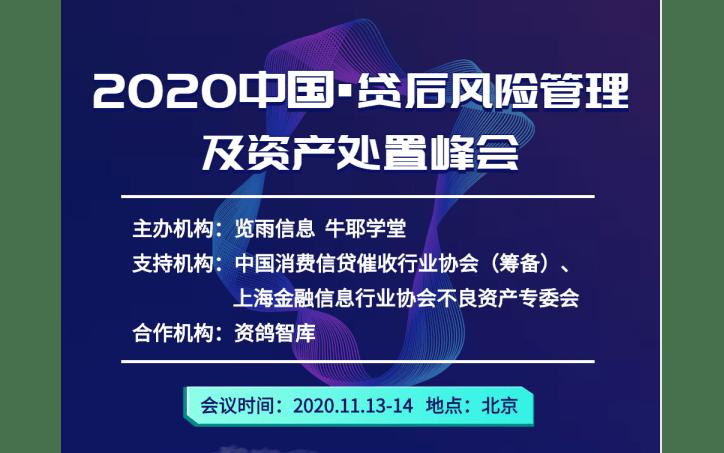 2020中国贷后风险管理及资产处置峰会
