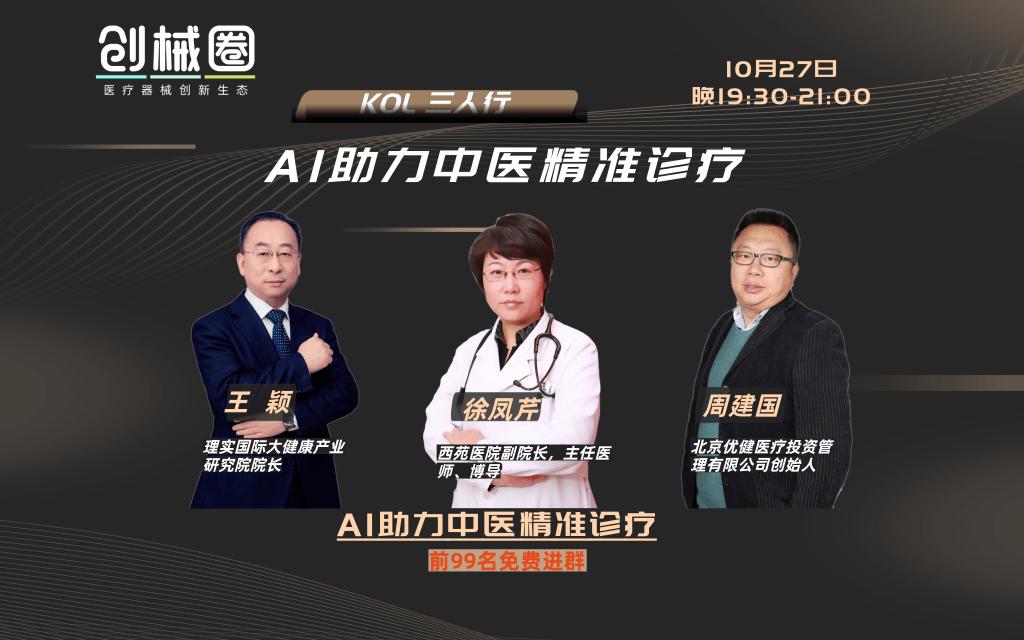 """【创械圈】""""KOL三人行""""AI助力中医精准诊疗"""