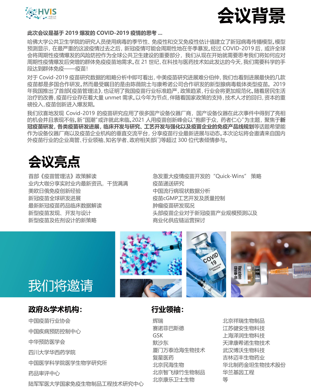 2021中国国际疫苗创新峰会