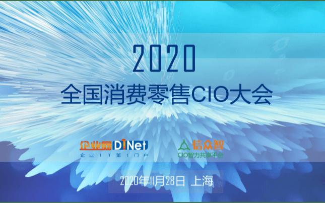 2020全国消费零售CIO大会