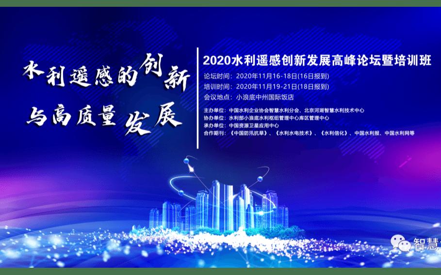 2020水利遥感高峰论坛