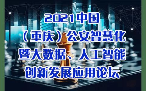 2021中国(重庆)公安智慧化暨大数据、人工智能创新发展应用论坛