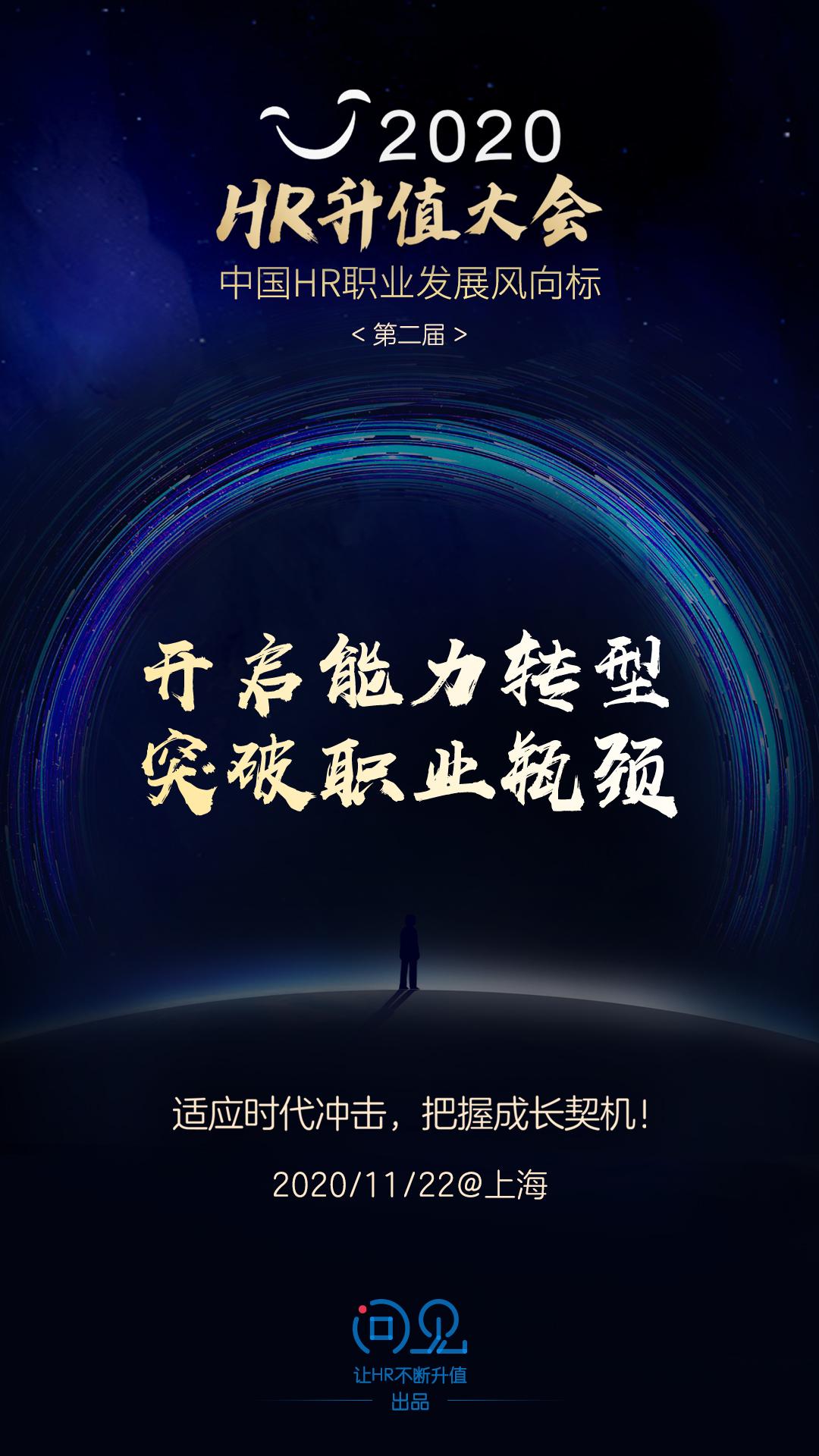 《HR升值大会》——中国HR职业发展风向标会议