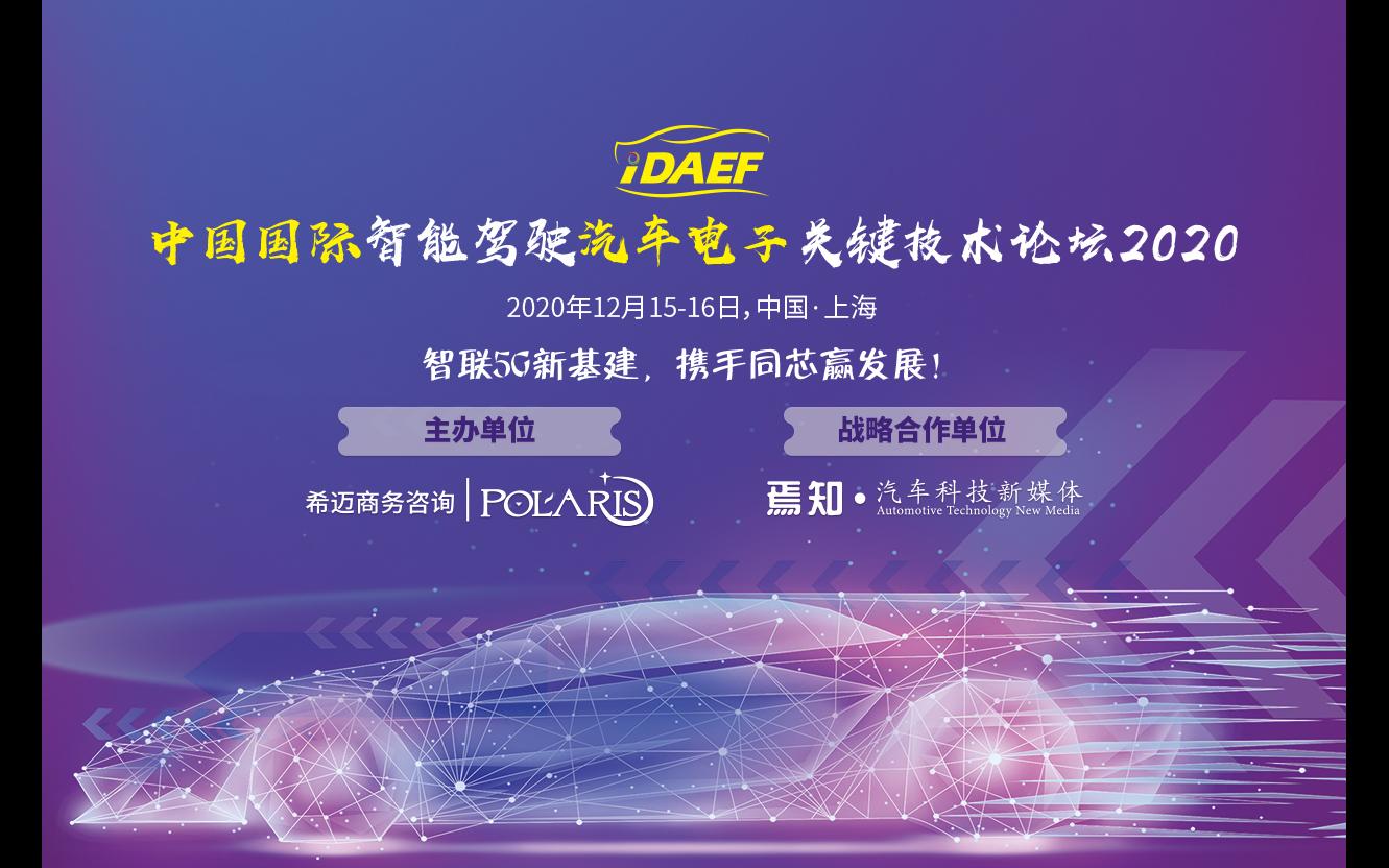 中国国际智能驾驶汽车电子关键技术论坛2020