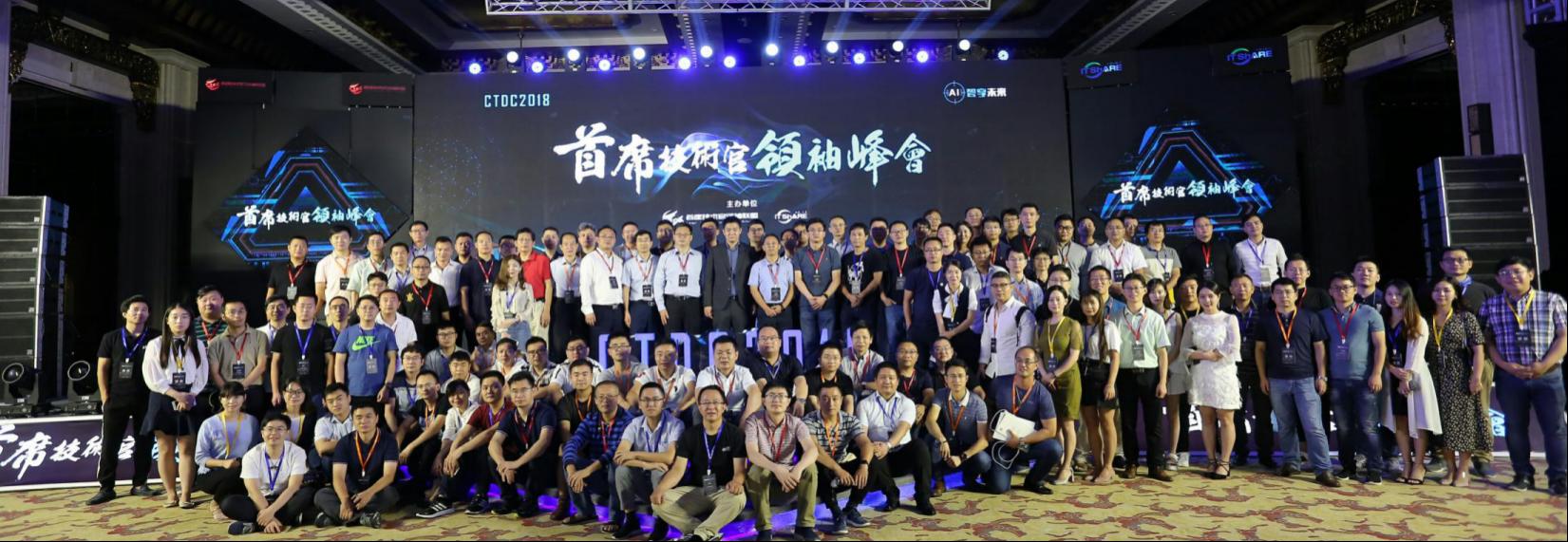 CTDC2020首席技术官领袖峰会-黄山站
