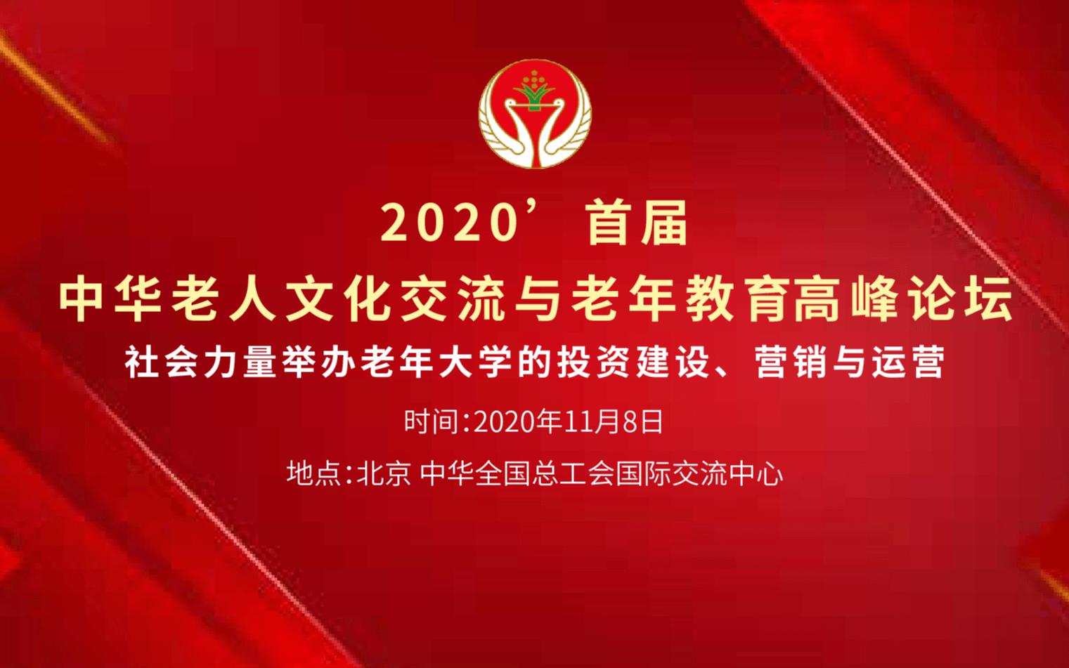 2020首届中华老人文化交流与老年教育高峰论坛