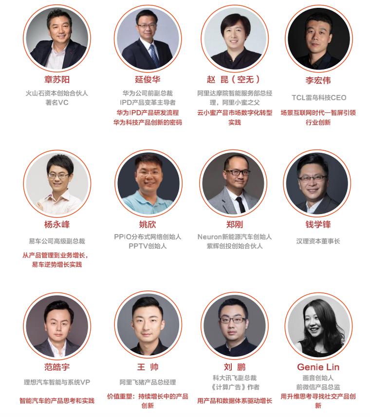 2020全球产品经理大会 (10月上海)