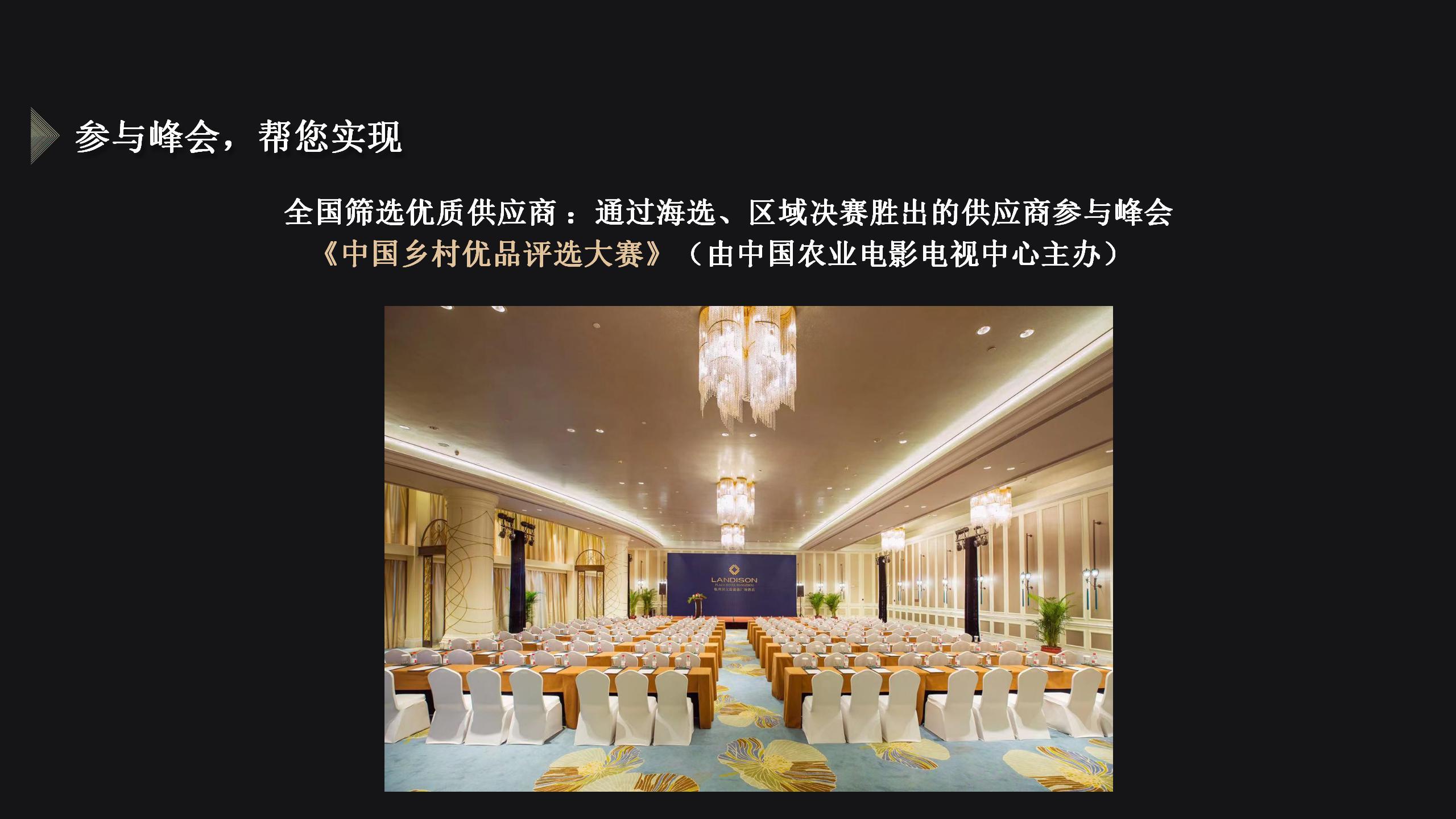 2020 中国乡村优品 · 全国知名采购商资源对接峰会