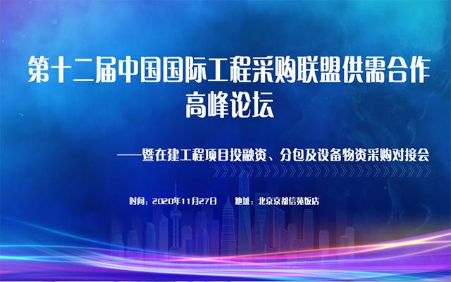 第十二届中国国际工程采购联盟供需合作高峰论坛