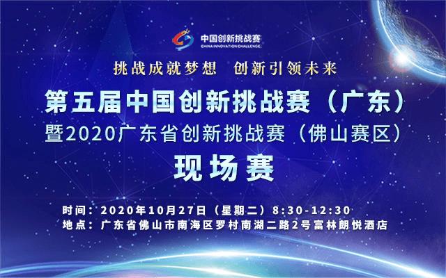 第五届中国创新挑战赛(广东)暨2020广东创新挑战赛(佛山赛区)现场赛