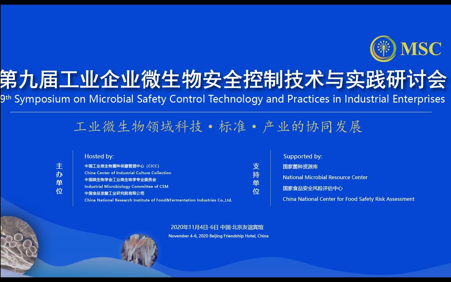 第九届工业企业微生物安全控制与技术研讨会