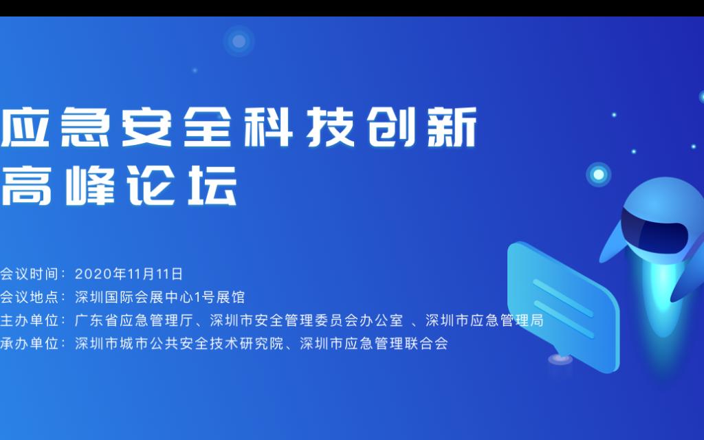 2020高交会应急安全科技论坛暨展览会
