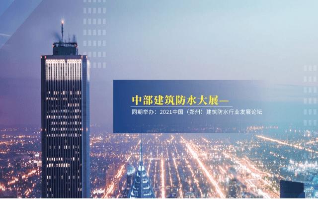 2021中国(郑州)屋面与建筑防水材料展览会