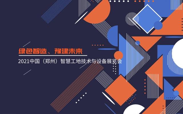 2021中国(郑州)绿色建造与智慧工地技术设备展览会