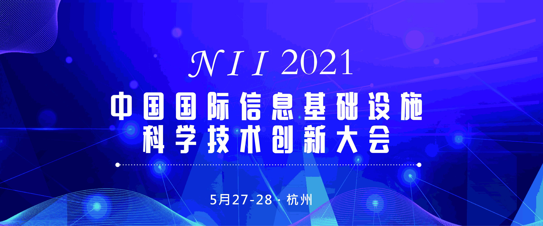 N I I 2021中国国际信息基础设施科学技术创新大会