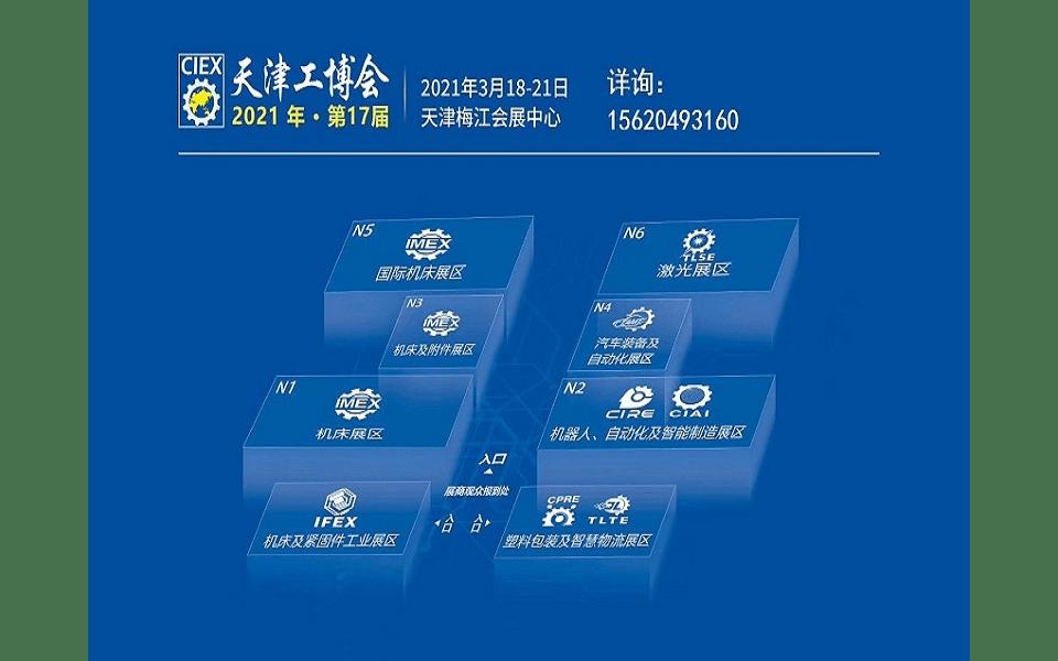 第十七届天津工博会