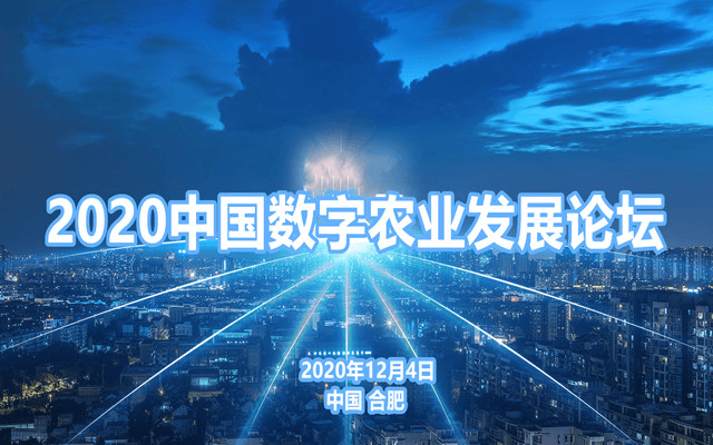 2020第二届中国数字农业论坛