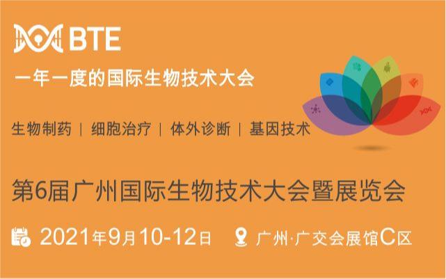 BTE-2021第6届广州国际生物技术大会