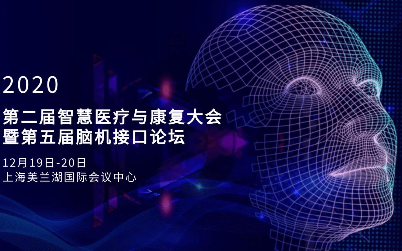 第二届智慧医疗与康复大会暨第五届脑机接口论坛