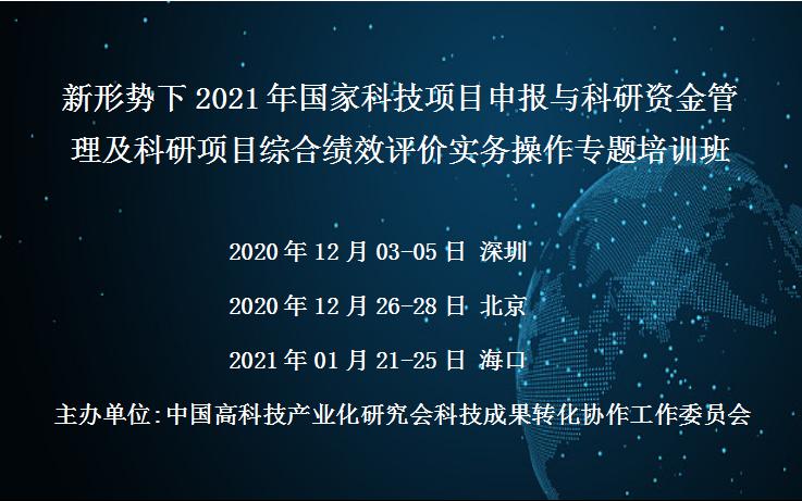 新形势下2021年国家科技项目申报与科研资金管理及科研项目综合绩效评价实务操作专题培训班(12月深圳)