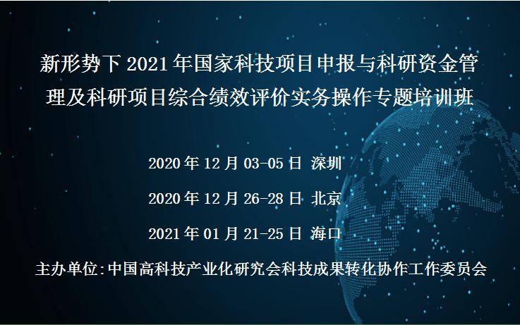 新形勢下2021年國家科技項目申報與科研資金管理及科研項目綜合績效評價實務操作專題培訓班(2021年1月海口)