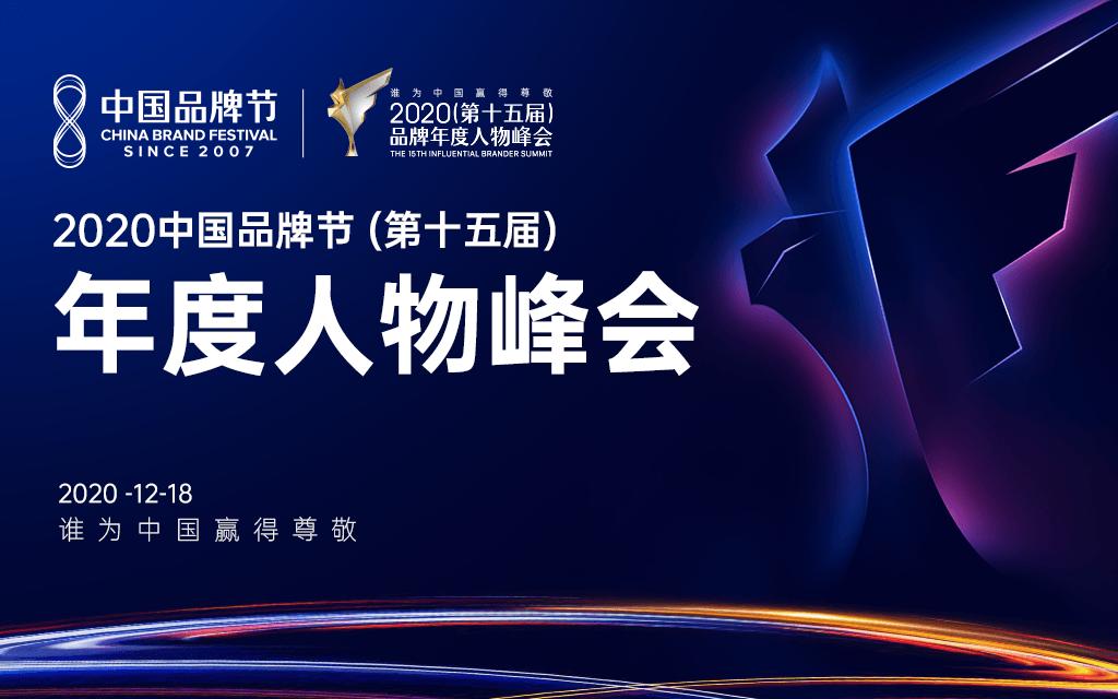 2020中国品牌节(第十五届)年度人物峰会