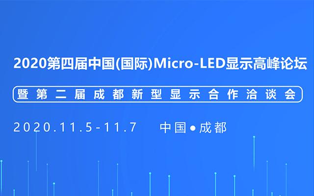 2020第四届中国(国际)Micro-LED显示高峰论坛坛暨第二届成都新型显示合作洽谈会
