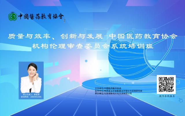 质量与效率、创新与发展-中国医药教育协会机构伦理审查委员会系统培训班