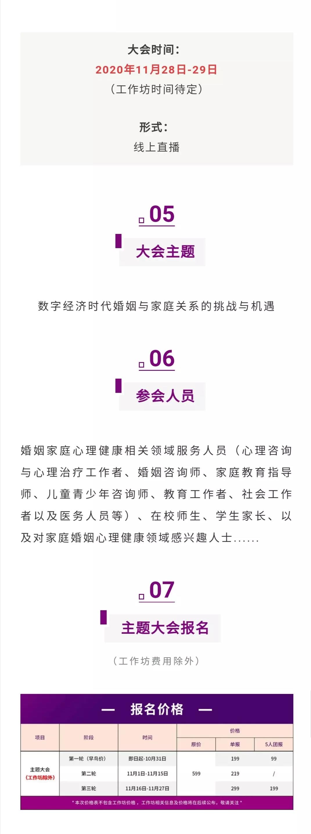 第二届中国婚姻家庭心理健康高峰论坛