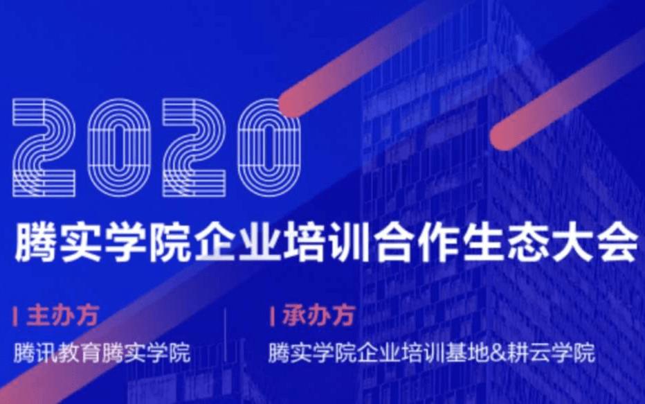 2020腾实学院企业培训合作生态大会