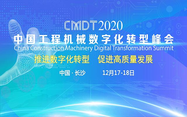 CMDT2020工程机械数字化转型峰会