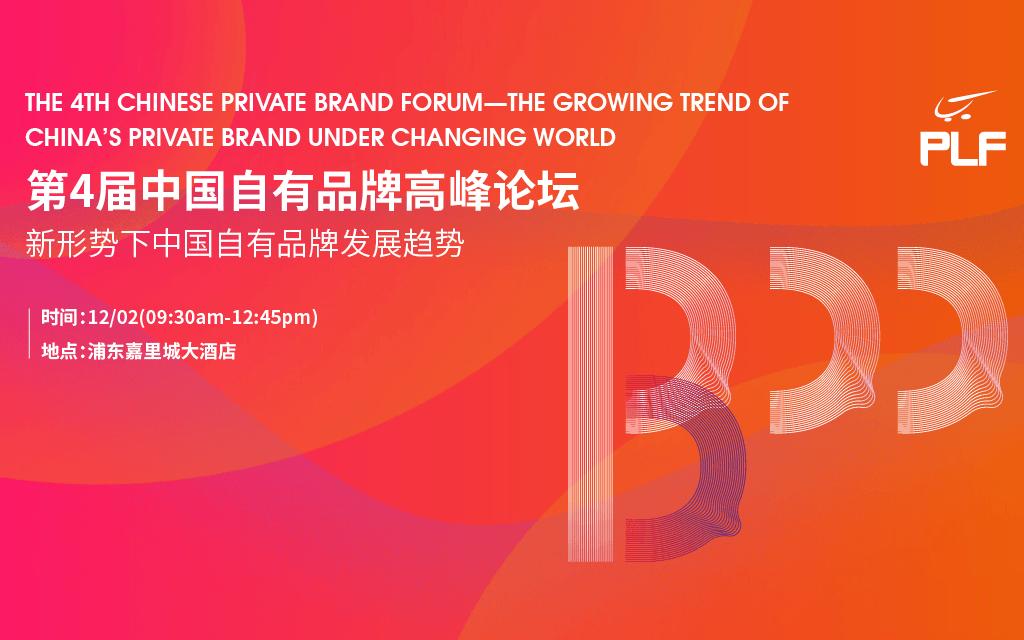 第4届中国自有品牌高峰论坛-新形势下中国自有品牌发展趋势