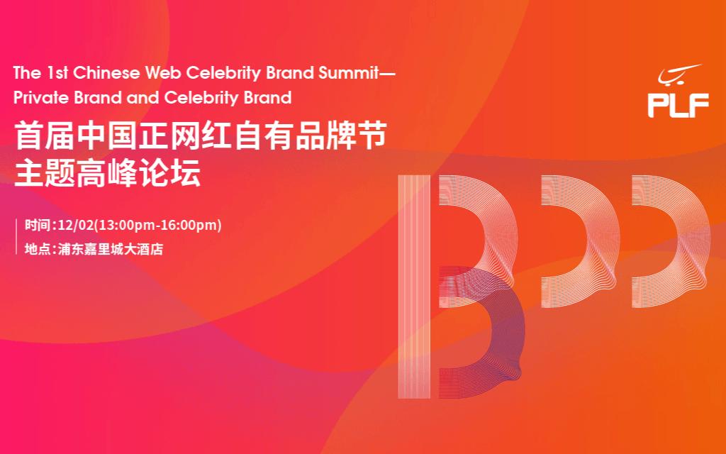 2020 中国正网红自有品牌节主题高峰论坛