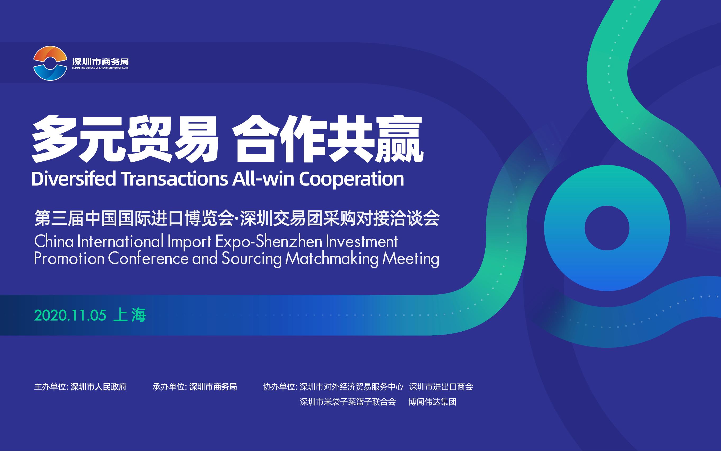 第三届中国国际进口博览会深圳交易团采购对接洽谈会