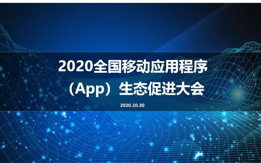 2020全国移动应用程序(APP)生态大会