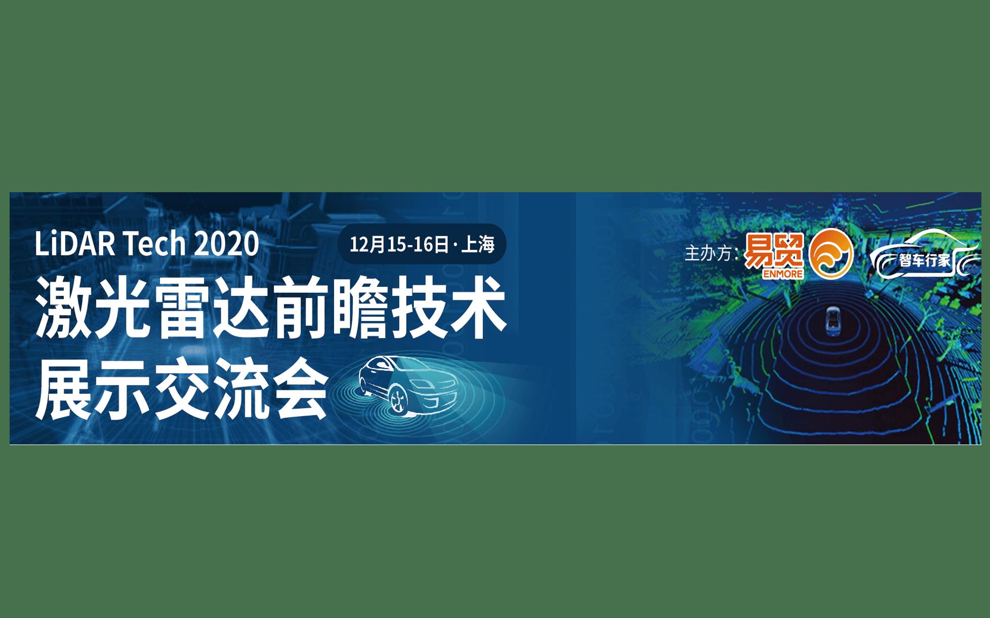 2020激光雷达前瞻技术展示交流会