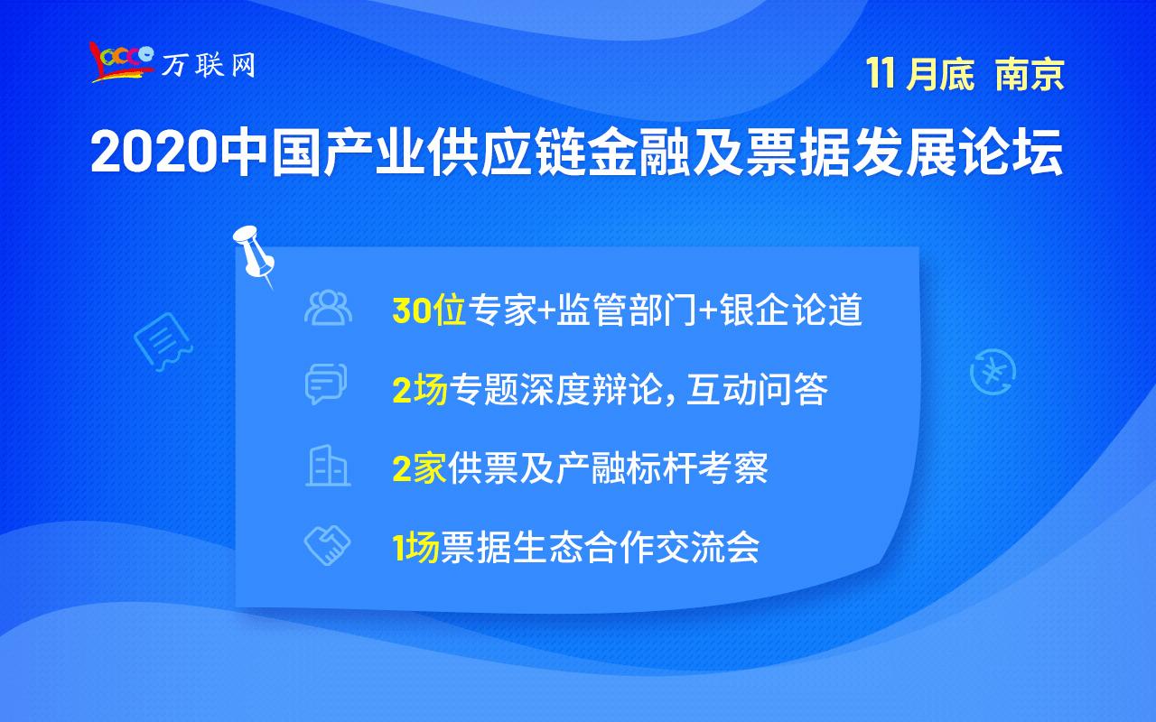 2020中国产业供应链金融及票据发展论坛